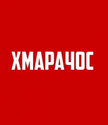 HMARACHOS