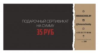 Подарочный сертификат на сумму 35 рублей