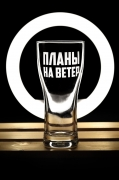 """Бокал пивной """"Планы на ветер"""""""