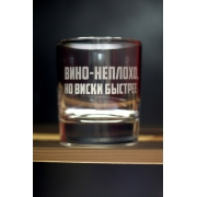 """Бокал для виски """"Виски быстрее"""""""