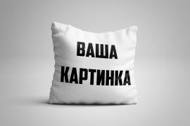 Подушка с вашим рисунком