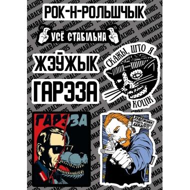 """Набор виниловых стикеров H4 """"Хмарачос"""""""